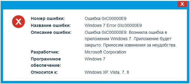 Ошибка 0xc00000e9 на Windows