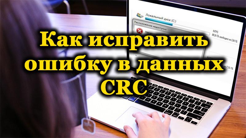 Ошибка в данных CRC на компьютере