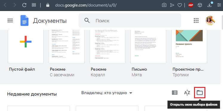 Открытие файла в Google Docs