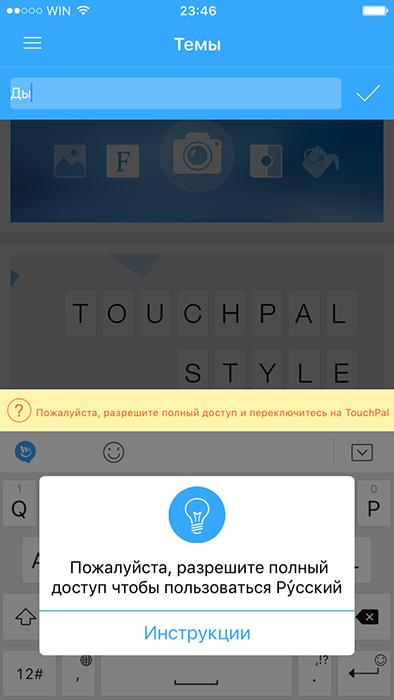 Переключиться на TouchPal