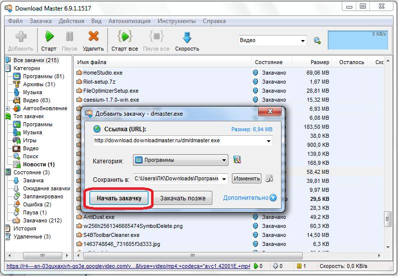 Скачивание файла по ссылке в Download Master