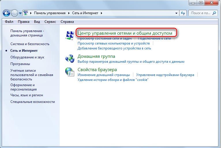 Директория «Центр управления сетями и общим доступом» в Windows 7