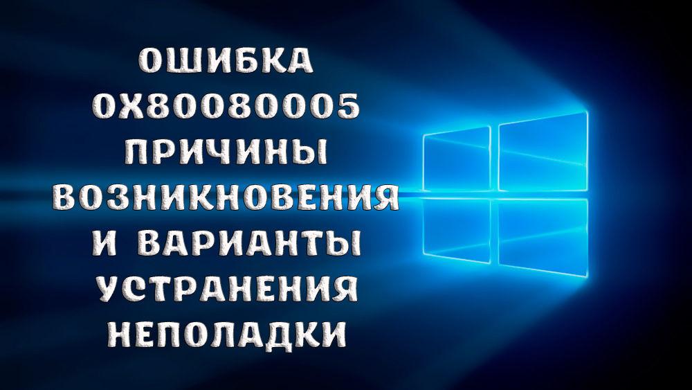 Как исправить ошибку 0x80080005 на Windows