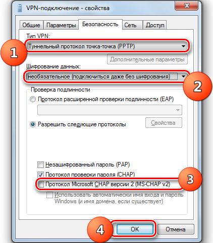 Настройки вкладки «Безопасность» в окне свойств VPN-подключения