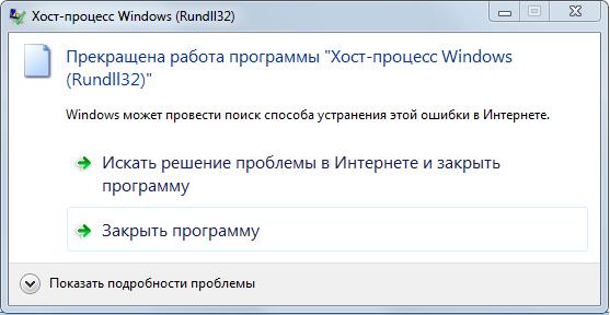 Ошибка процесса rundll32.exe