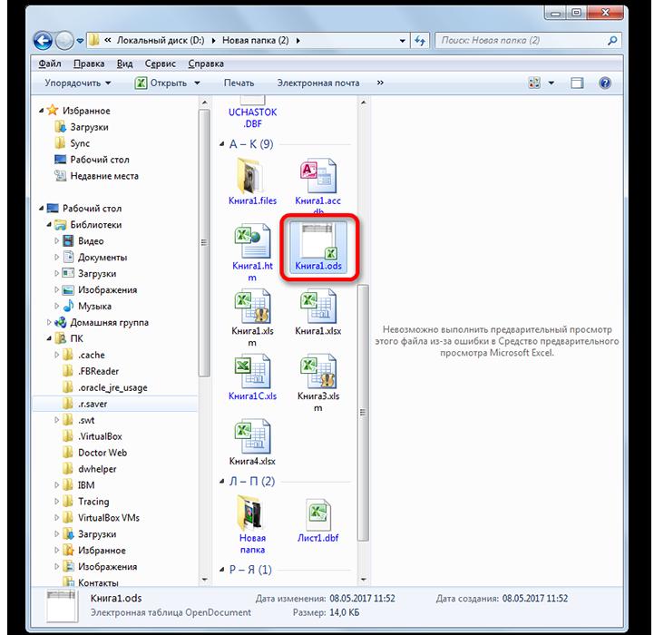Открыть выбранный файл