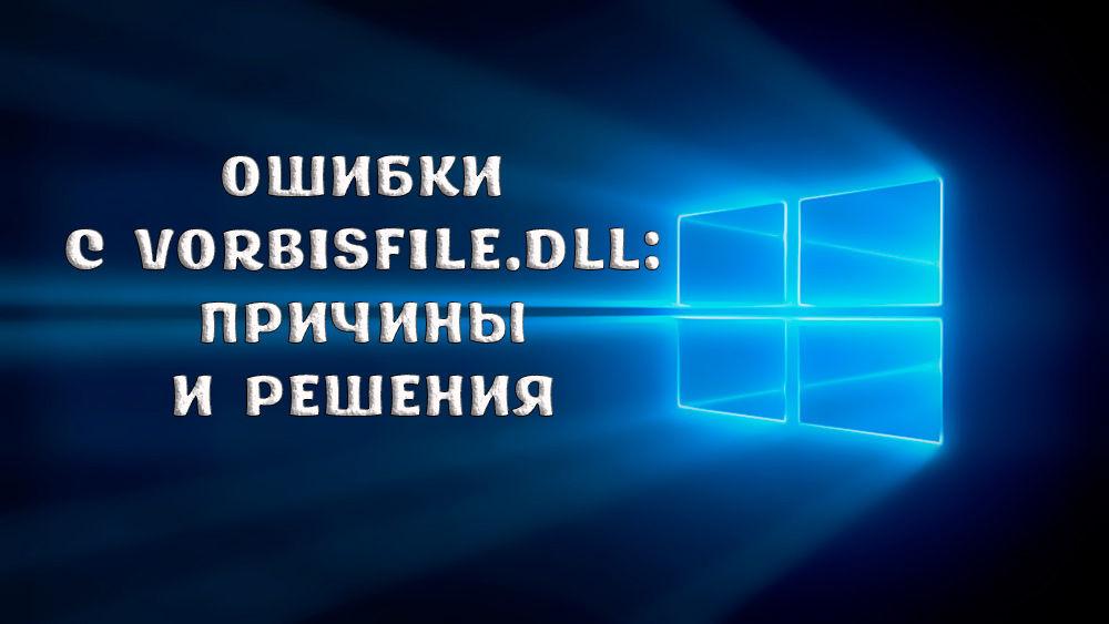 Что делать, если отсутствует или не найден vorbisfile.dll