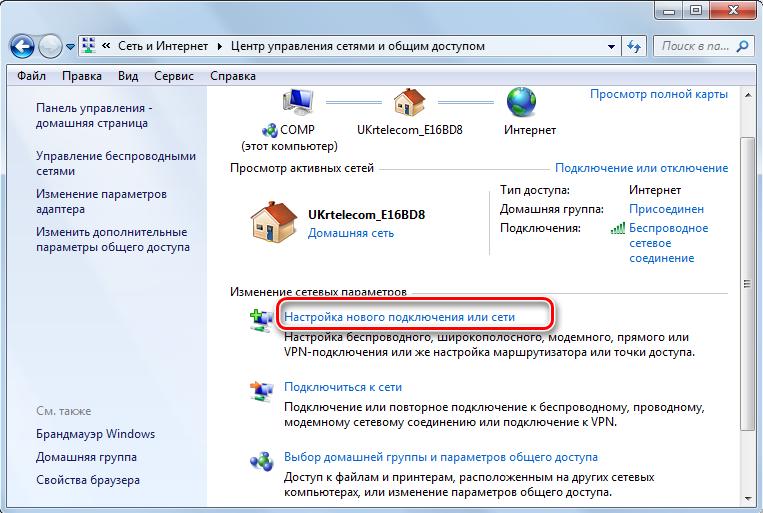 Переход к настройке нового подключения в Windows 7