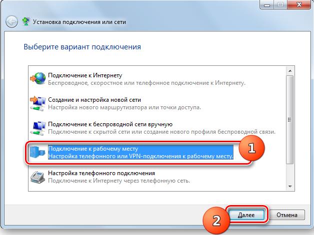 Переход к подключению к рабочему месту в Windows 7