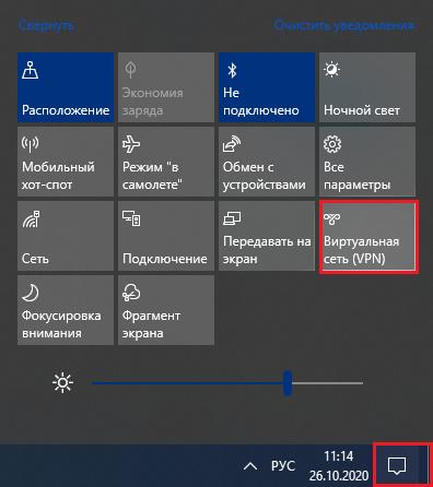 Переход в окно «Виртуальная сеть (VPN)» в Windows 10