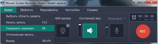 Сохранить скриншот