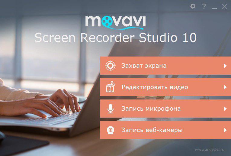 Главное окно программы Screen Recorder Studio
