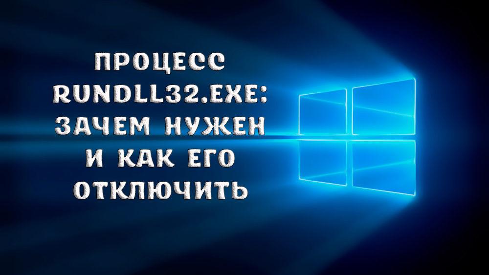 Что такое процесс rundll32.exe и как его отключить