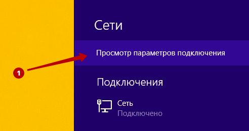 Просмотр параметров подключения в Windows 8