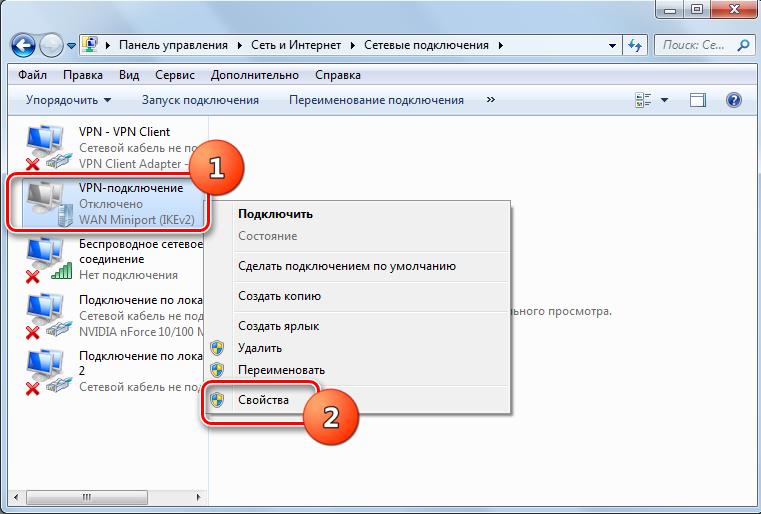 Свойства VPN-подключения в Windows 7