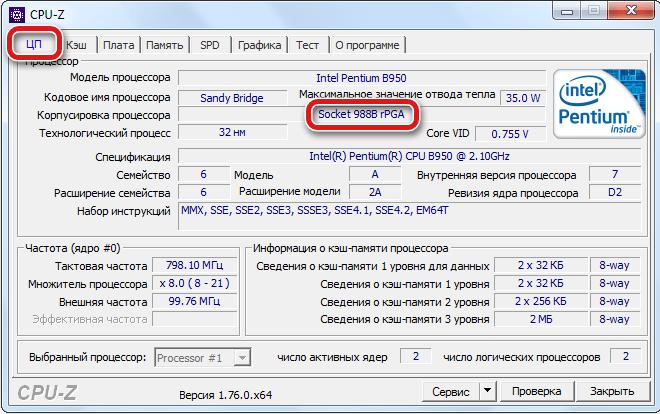 Тип корпуса процессора ноутбука