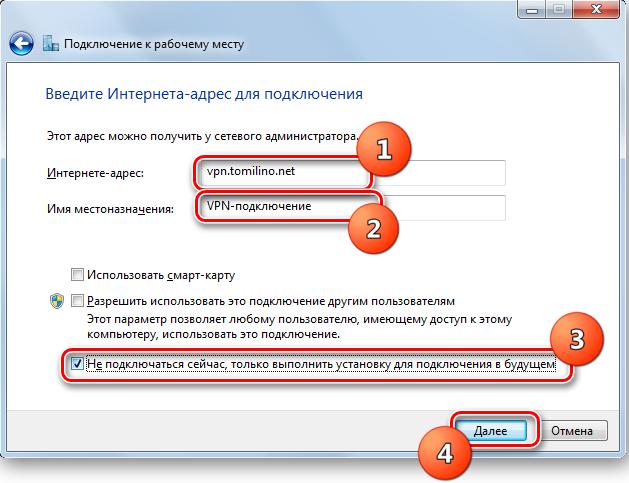 Указание адреса сервера для подключения в Windows 7
