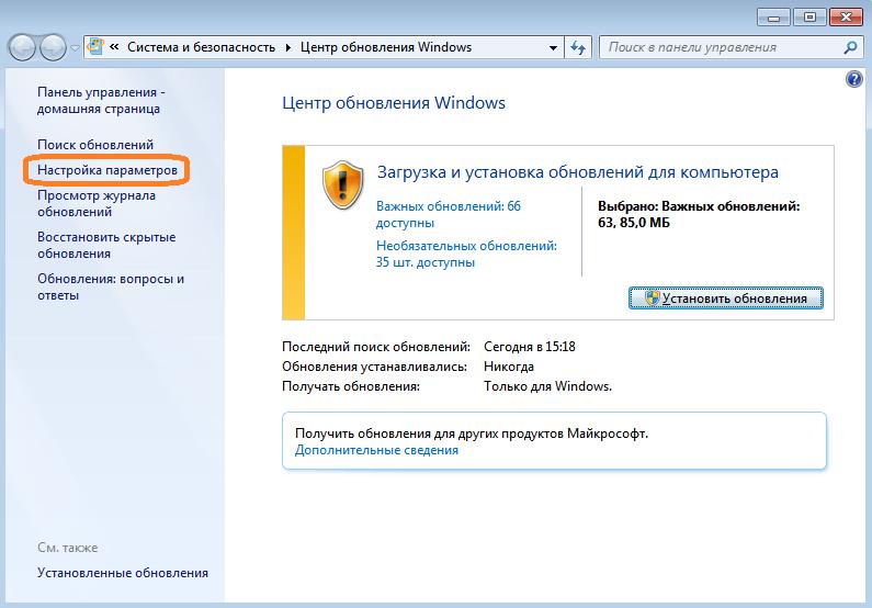 Установить обновления Windows