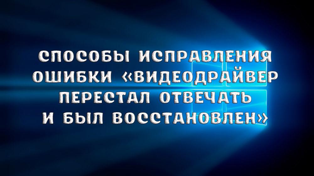 Как исправить ошибку «Видеодрайвер перестал отвечать и был восстановлен»