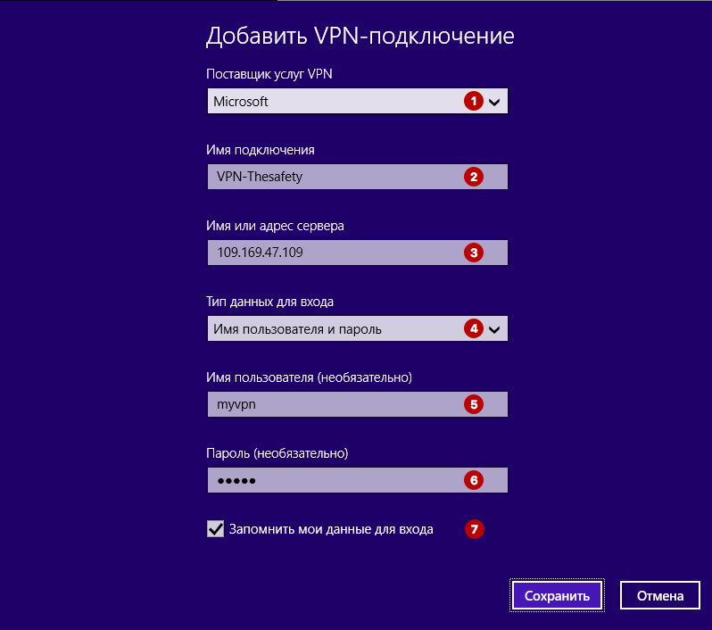 Ввод данных при подключении VPN в Windows 8