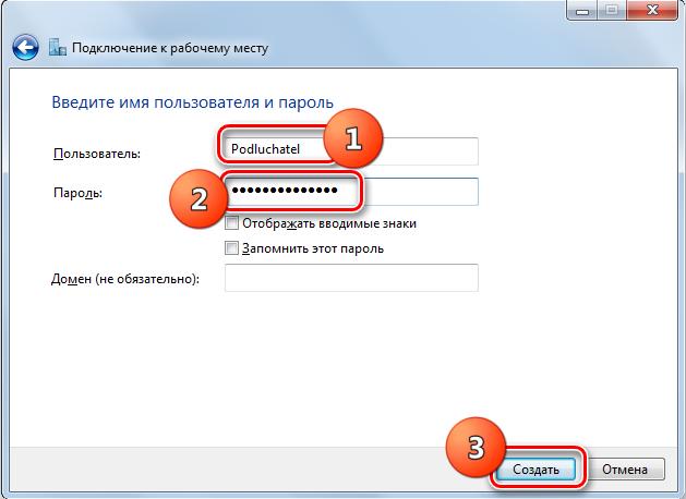 Ввод логина и пароля в окне «Установка подключения или сети»