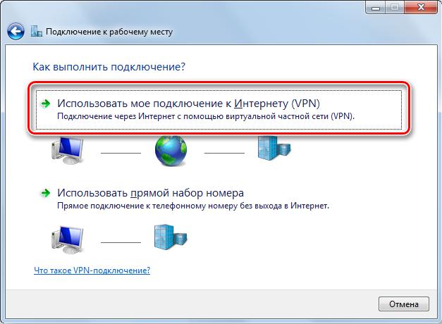 Выбор использования VPN в Windows 7