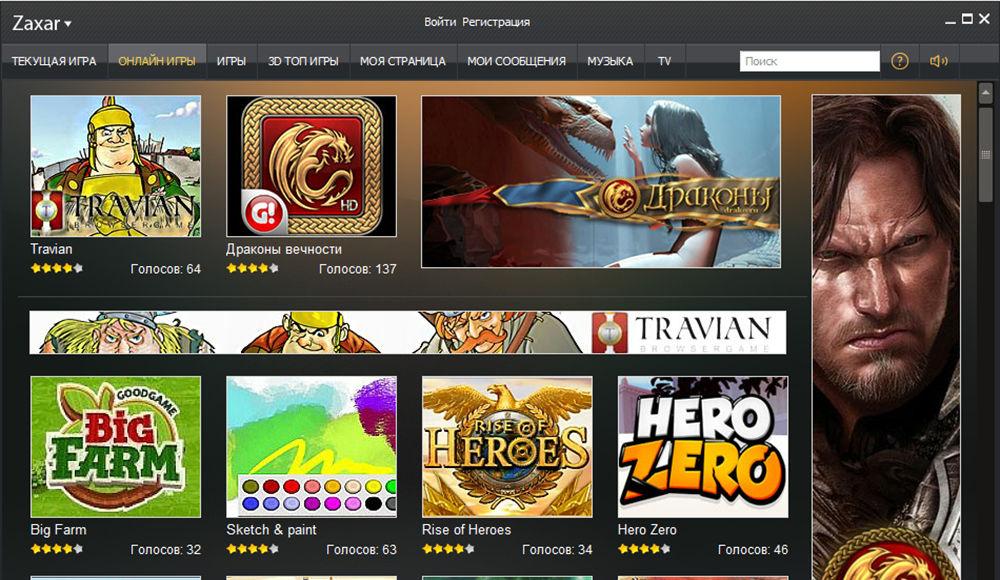 Zaxar Game Browser: что это за программа и как ее удалить