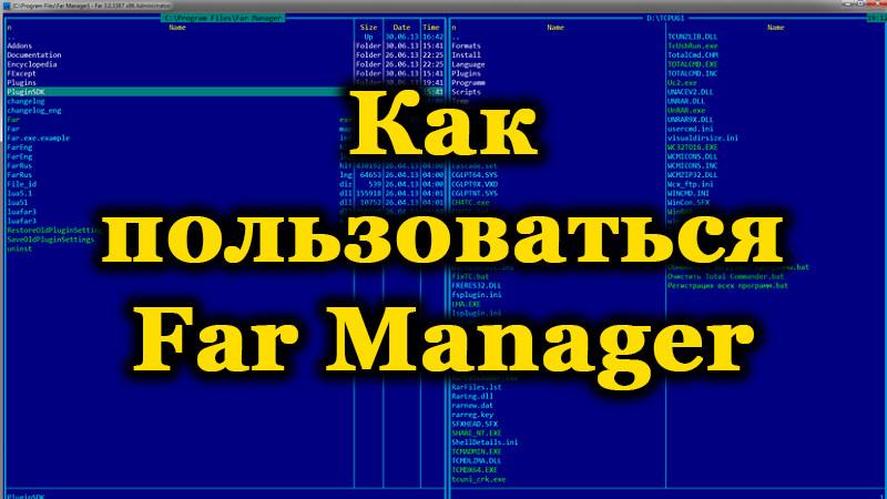 Программа Far Manager для ПК