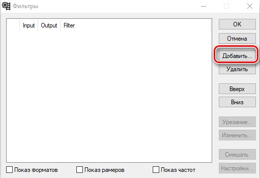 Добавление фильтра в VirtualDub
