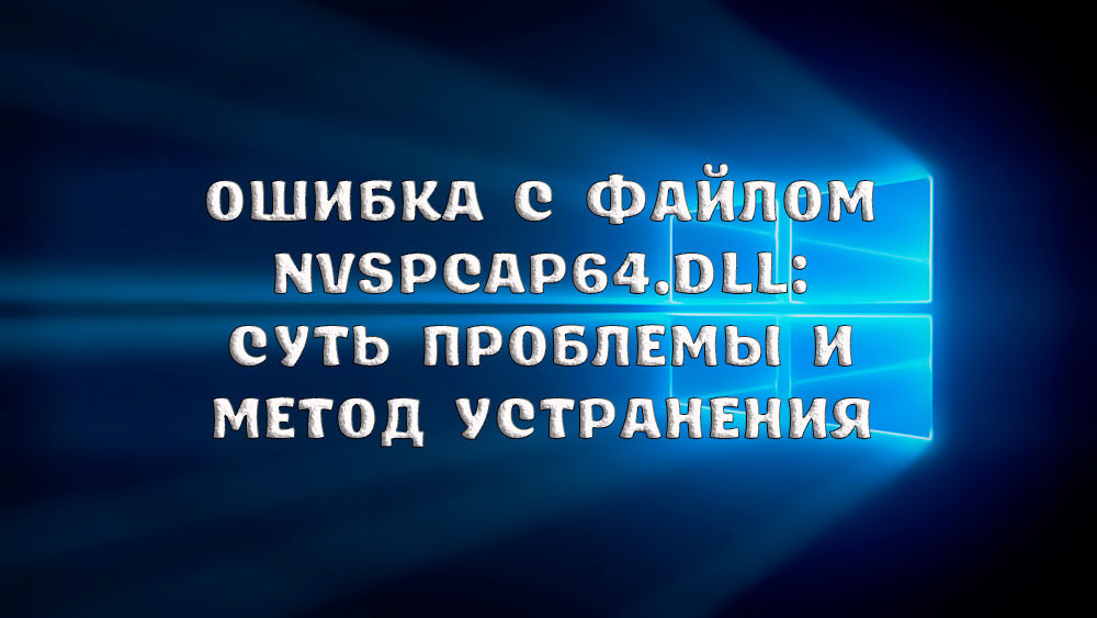 Как исправить ошибку с файлом nvspcap64.dll
