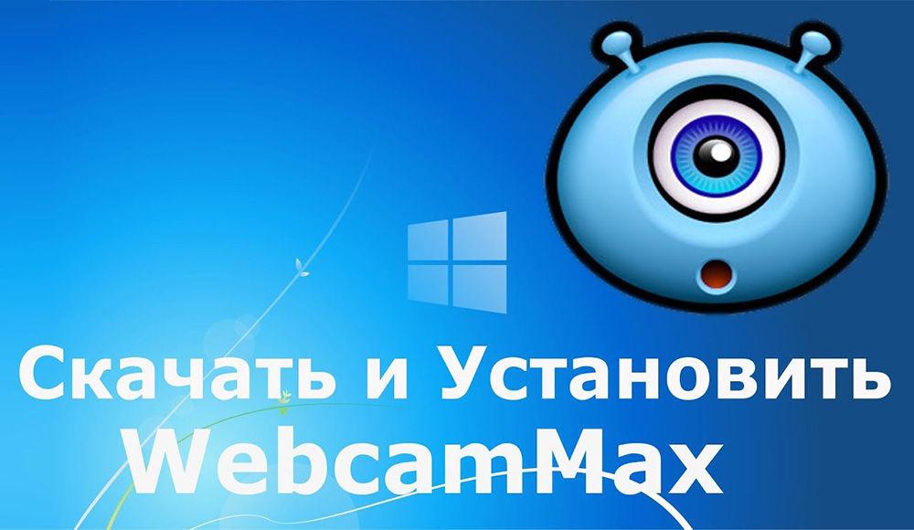 Как пользоваться программой WebcamMax