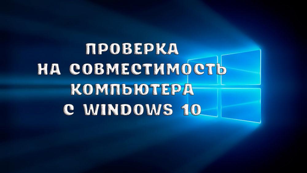 Как сделать проверку на совместимость компьютера с Windows