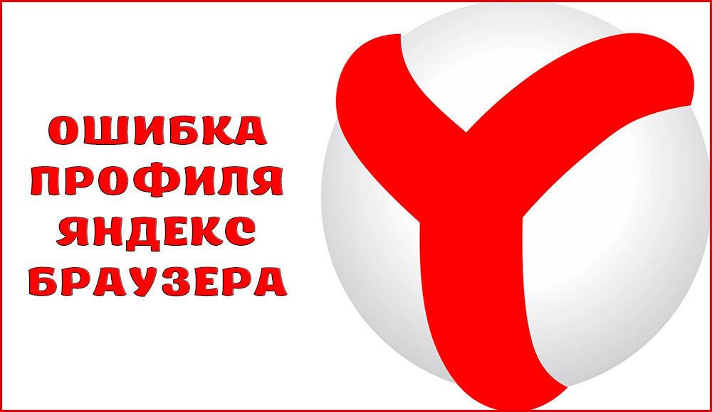 Как убрать ошибку в профиле Яндекс браузера