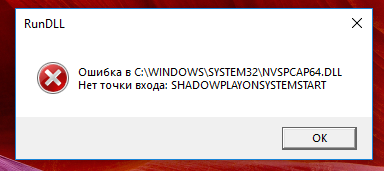 Сбой файла nvspcap64.dll