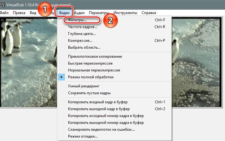 Открытие списка фильтров в VirtualDub