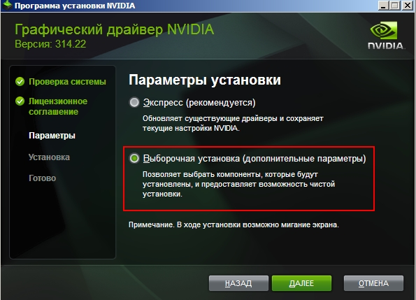 Приложение GeForce Experience