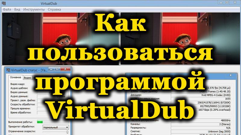 Программа VirtualDub