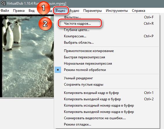 Пункт «Частота кадров» в VirtualDub