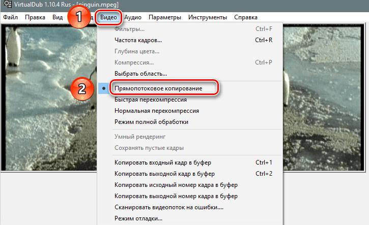 Пункт «Прямопотоковое копирование» в VirtualDub