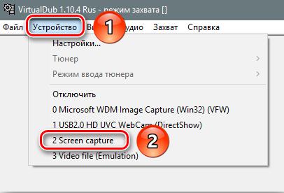 Пункт «Screen Capture»