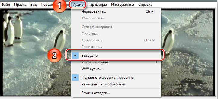 Выбор пункта «Без аудио» в VirtualDub