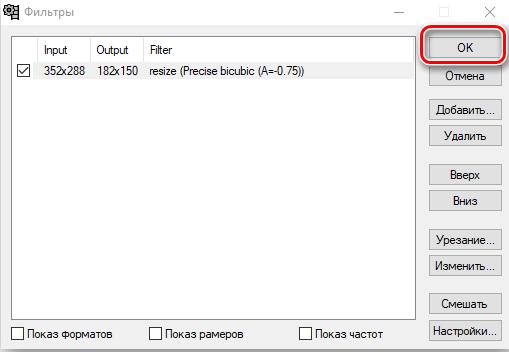 Закрытие окна со списком фильтров
