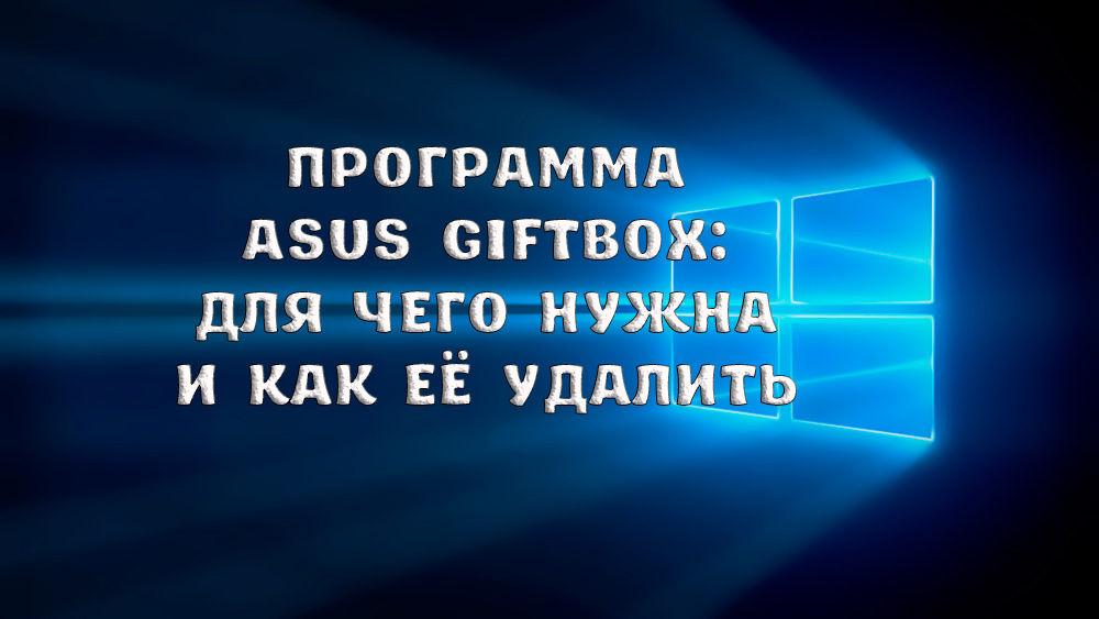 Asus Giftbox что это за программа и зачем она нужна