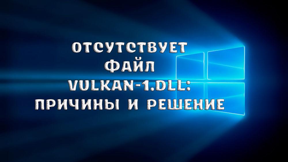 Что делать, если отсутствует Vulkan-1.dll