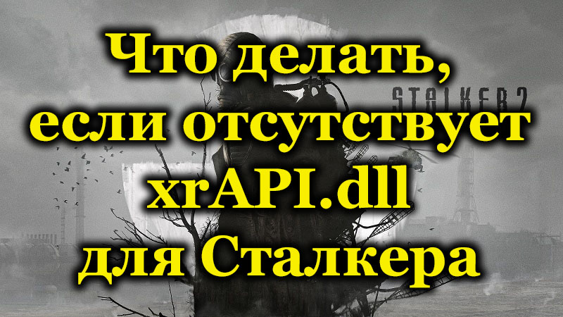 Что делать, если отсутствует xrAPI.dll для Сталкера