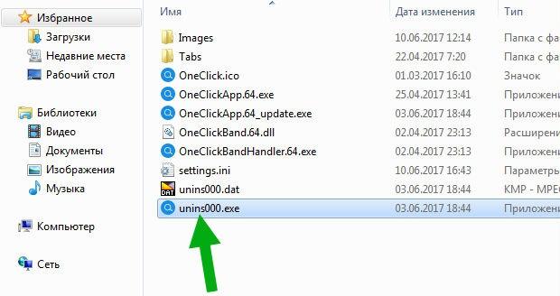 Файл «unins000.exe»