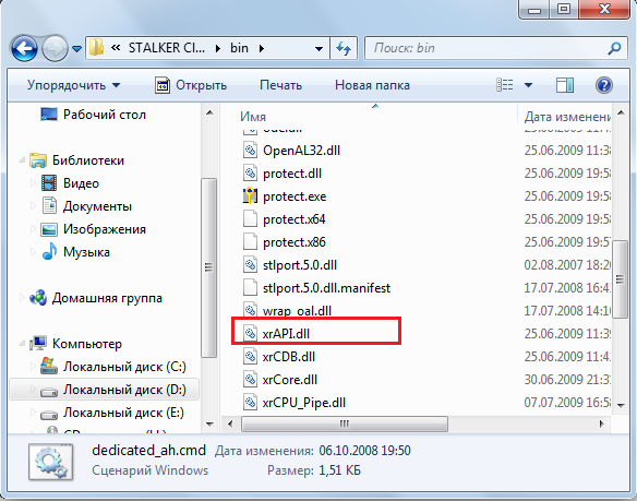 Файл xrAPI.dll