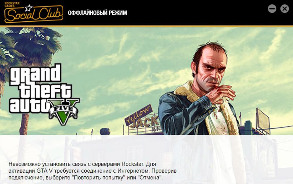 Что делать, если невозможно установить связь с серверами Rockstar