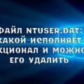 Ntuser.dat – что это за файл и можно ли его удалить