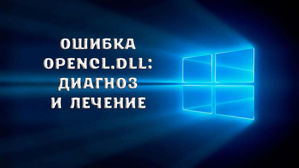 Что за ошибка OpenCL.dll и как её исправить